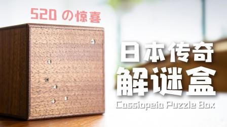 """一个木盒1300元,日本传奇解谜盒""""仙后座""""到底有何玄机?"""
