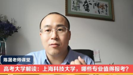 高考大学解读:上海科技大学,有哪些优势专业值得报考?