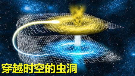 5分钟时间,带你了解虫洞是什么,我们真的可以穿越时空吗?