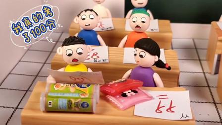 搞笑短剧:杜子腾美梦终于成真啦,考了班里唯一一个100分,老师还奖励了零食,哈哈真开心