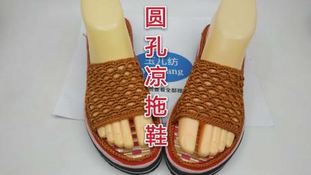 居家圆孔凉拖鞋怎样钩狗牙边?简单又实用的锁边教程图解视频