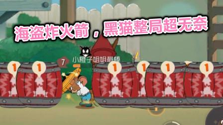 猫和老鼠手游:海盗炸火箭,黑猫整局超无奈,老鼠一只没死!