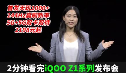 两分钟发布会 | iQOO Z1系列发布;首发天玑1000+,144Hz高刷新率,5G+5G双卡双待,2198元起