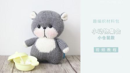 【趣编织】小动物手工编织玩偶diy—仓鼠各小部件(胳膊耳朵尾巴)编织第二集图解视频
