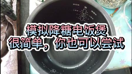 糖人杰:模拟降糖电饭煲蒸米饭,很简单,你也可以来尝试