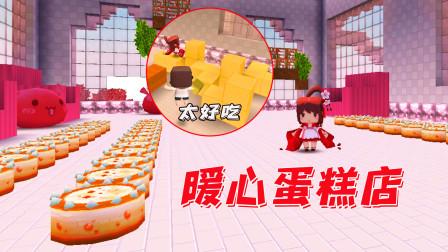 小仙女迷你世界小剧场 大表姐开蛋糕店本想帮助乞丐,没想到却有意外之喜!