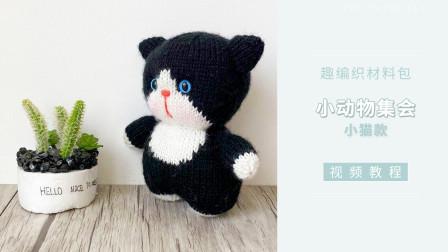 【趣编织】小动物手工编织玩偶diy—小猫小部件编织图解视频