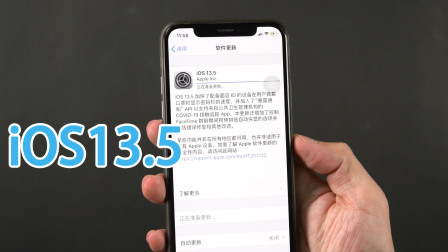 苹果推送iOS13.5正式版!带来两项体验升级,试用一天后真不一般!
