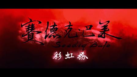 赛德克·巴莱(下):彩虹桥(二)