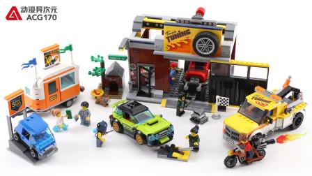 6种车辆7个人仔!开箱速组 乐高积木 城市 60258 汽车维修中心