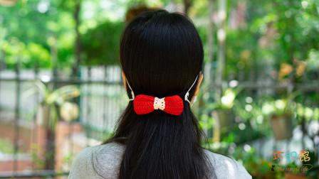 [308-3]巧织馆-口罩伴侣蝴蝶结款图解视频