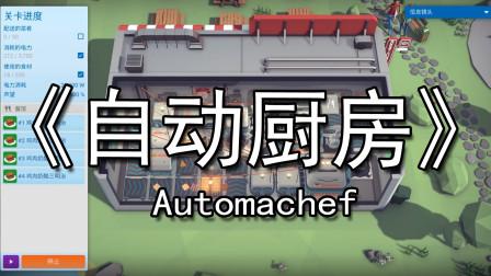 【煤灰】如何让后厨效率最大化《Automachef》实况娱乐游戏解说