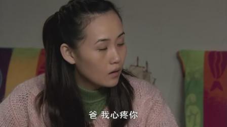 筒子楼:艾红心疼爸妈,并且告诉二亮他俩要离了婚,她要跟许诺过