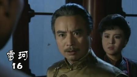 雪珂:王爷再生妙计,欲罗家少爷,换回母女二人!
