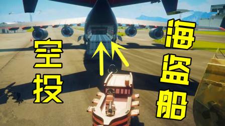 正当防卫4:用空投飞机把海盗船扔进大海,能成功吗?!