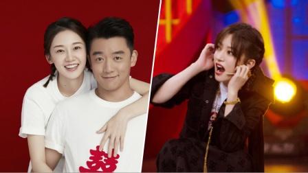 酷的娱乐圈 2020 跑男祝福郑恺苗苗结婚 赵薇倪妮魏晨等留言恭喜