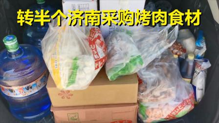 520节,转了半个济南采购烤肉食材,吃货对美食绝对是认真的