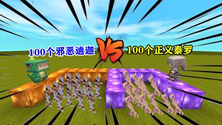 """迷你世界:小表弟召唤100个""""邪恶迪迦"""",为了打败他,我召唤泰罗"""
