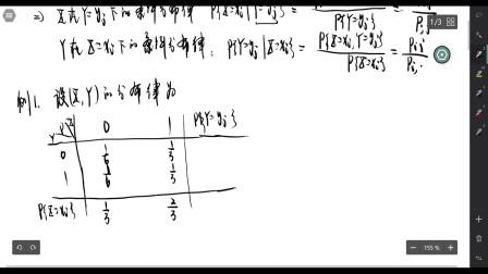 二维随机变量的条件分布