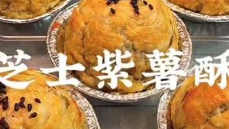 #美食趣胃计划 蛋挞皮新吃法:紫薯泥+芝士+蛋挞皮!奶香浓郁!酥到掉渣!
