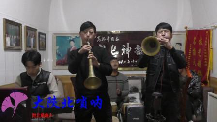 陕北子洲水地湾高鹏、高晓峰大唢呐演奏《东方红》