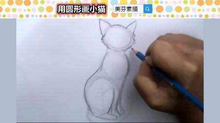 适合初学者临摹学习,如何用素描画一只可爱的小猫,方法超简单!