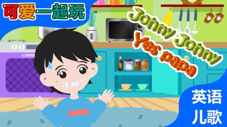 《可爱一起玩》经典英语儿歌: Johny Johny Yes Papa吃糖英文歌