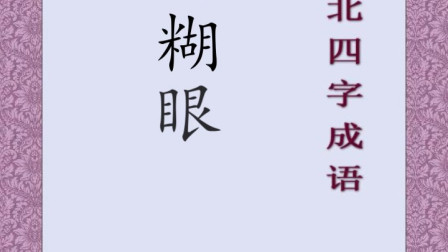 """小视频《生动的东北四字成语""""瞎目糊眼""""》"""