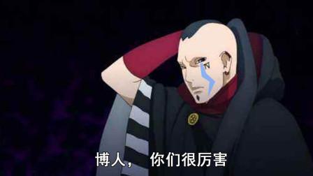 《博人传》大结局 博人佐良娜合体实力太逆天 慈玄都被揍哭了!