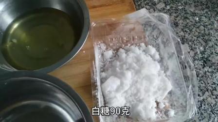 在家做日式棉花蛋糕,香气扑鼻,松软适口,孩子吃了直说好