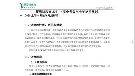 上海新思路教育:2021届中考数学全年规划