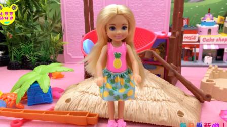 芭比公主小凯丽在沙滩度假小屋边玩起了可塑太空沙玩具