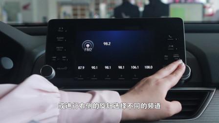 广汽本田雅阁2018款锐·混动2.0L锐领版视频说明书-收音机操作