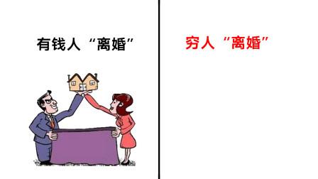 """有钱人和穷人""""离婚""""的区别,穷人终于赢一回!哈哈哈"""