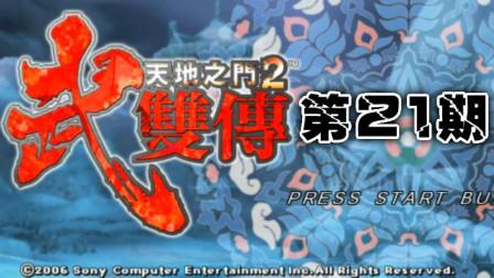 木子小驴解说《PSP天地之门武双传2》阿主泰大战黑毒枪实况流程第二十一期
