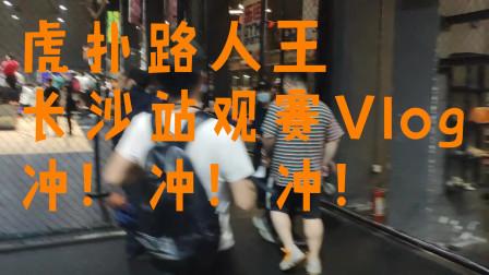 虎扑路人王长沙站观赛Vlog|现场篮球氛围太好了吧?第一次看球感受分享上脚Nike Air Shake NDestrukt