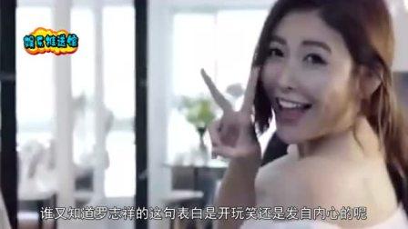"""亦真亦假?罗志祥对美女直言""""喜欢你"""",转身对恺乐表白""""但我最爱你""""!"""