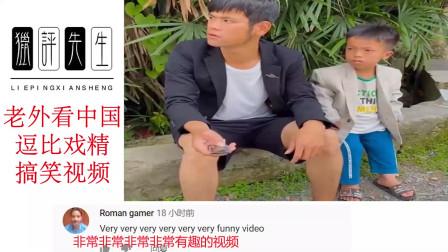 老外看中国搞笑视频,老外:太有趣了,我笑个