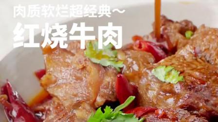 肉质软烂超经典~红烧牛肉