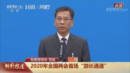 30秒丨财政部刘昆: 财政将发行1万亿元抗疫特别国债