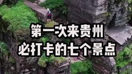 贵州旅游景点大全