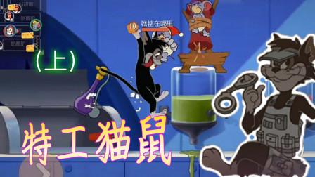 猫和老鼠手游 残铭解说 太空堡垒布奇快乐玩特工(上)