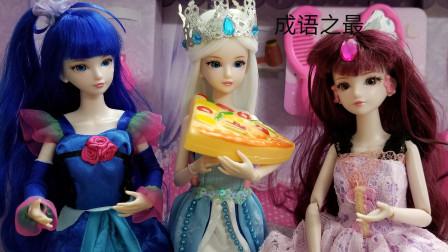 叶罗丽故事 冰公主出成语之最考大家,茉莉和思思谁会赢得披萨呢?