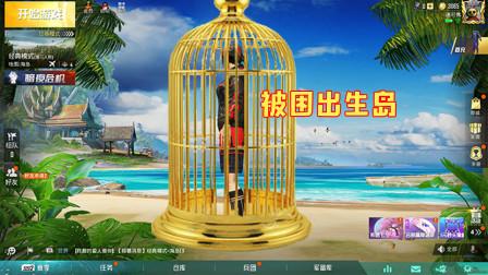 和平精英:玩家被困在海岛出生岛,队友的操作让人很无奈!