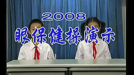 2008小学生眼保健操
