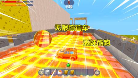 迷你世界:这就是表妹魔鬼酷跑!可以玩蹦蹦车,还能在岩浆上冲刺