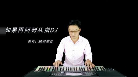 《如果再回到从前》DJ版电子琴音乐