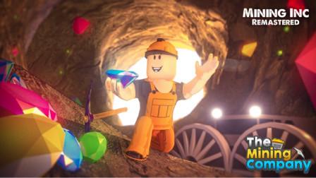 小格解说 Roblox 矿业公司模拟器:购买巨型挖矿机!挖到地心深处?乐高小游戏