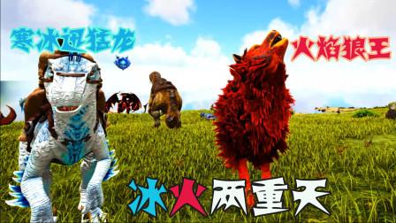 方舟起源04:骑上南方巨兽龙对战嘟嘟霸王龙,大战开启,战况激烈