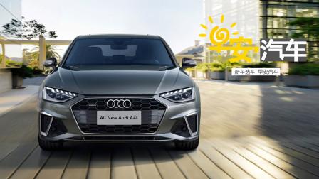 极具吸引力的运动进化 体验全新奥迪A4L丨早安汽车-爽爽侃车